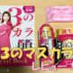 ヒロインメイク「第3のマスカラ」レビュー!!【モニター】
