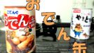秋葉原のおでん缶🍢食べてみた!!(やきとりもあるよ!)